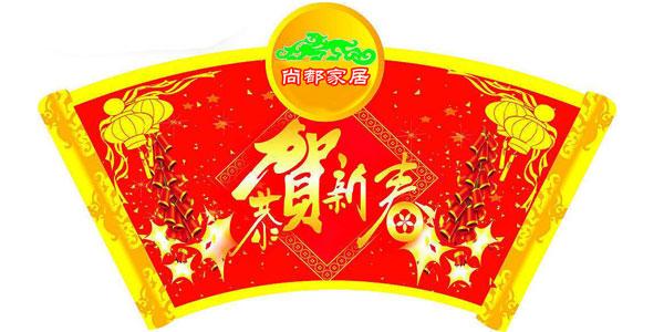 关于杭州休闲家居厂尚都家居放假通知