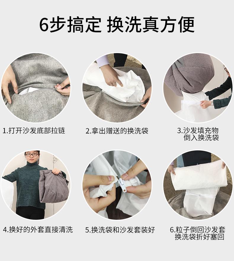 luckysac经典豆袋懒人沙发6步轻松搞定换洗。