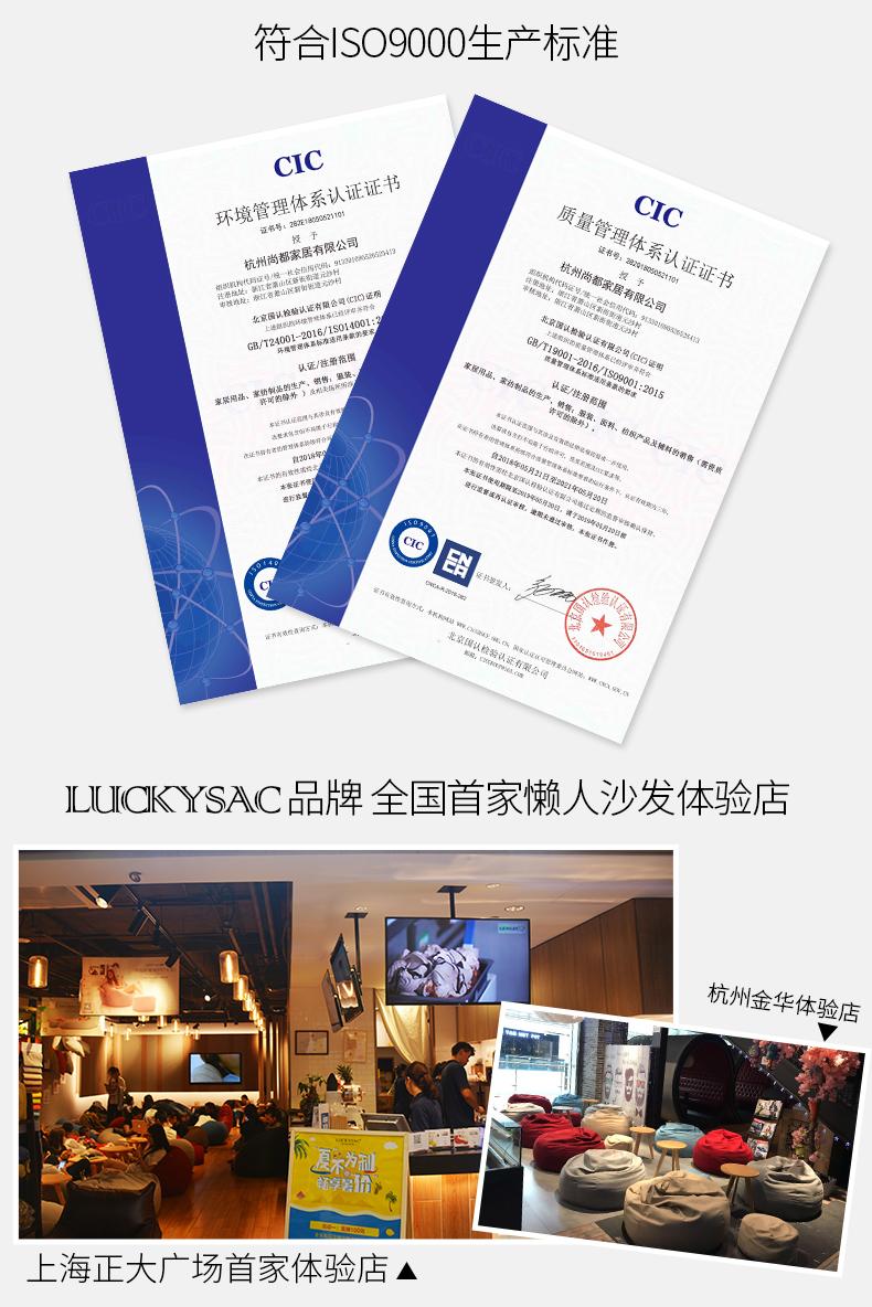 尚都家居直供luckysac经典豆袋懒人沙发符合ISO9000生产标准