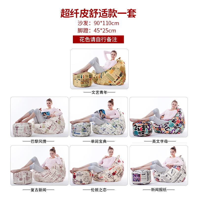 奢华型luckysac超纤皮舒适豆袋懒人沙发
