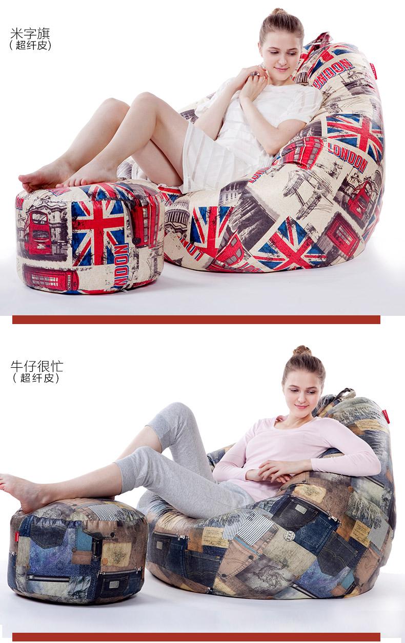 奢华型luckysac豆袋懒人沙发之米字旗