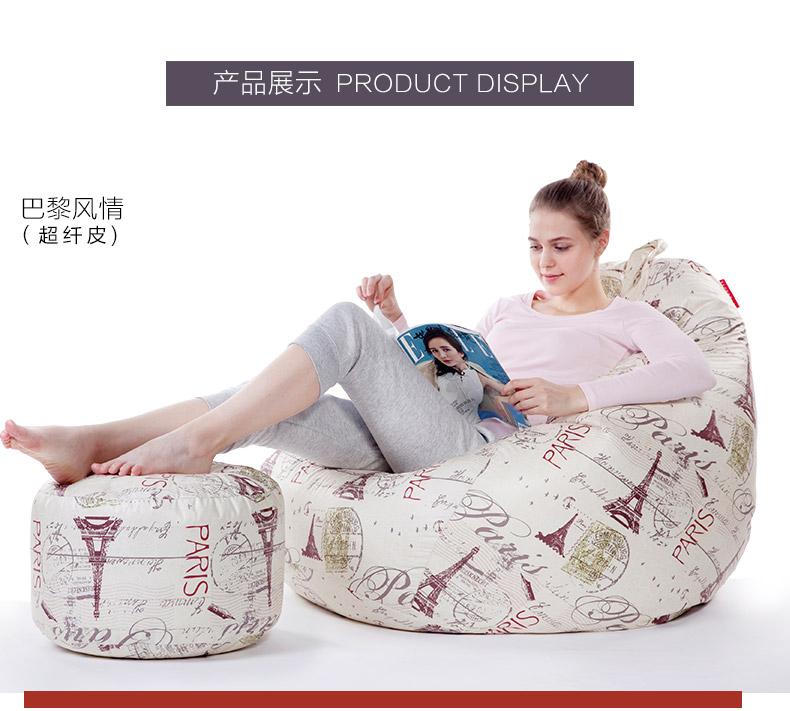 奢华型luckysac豆袋懒人沙发之巴黎风情
