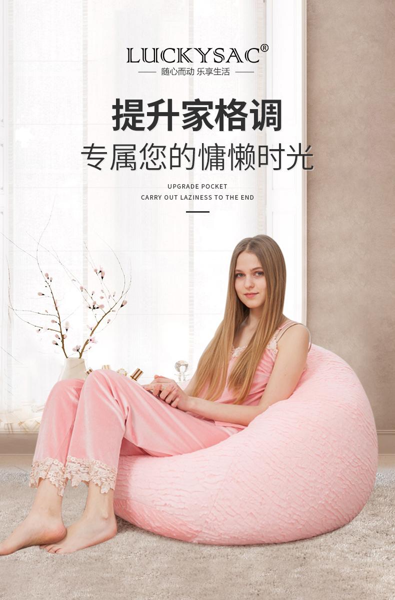 LUCKYSAC简约现代豆袋懒人沙发