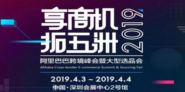 10年茶吧沙发厂家诚邀您莅临2019阿里第2届跨境峰会暨大型选品会