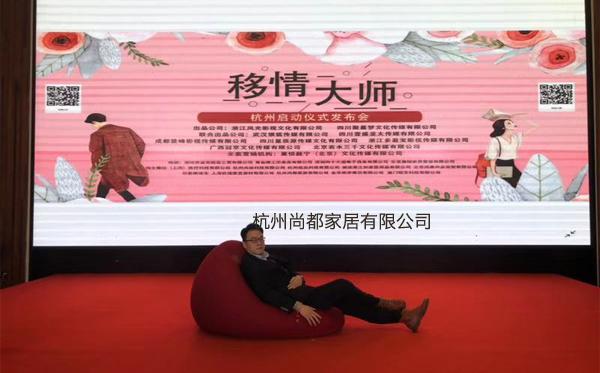 由民宿沙发厂家尚都家居赞助的电影《移情大师》来杭州举办启动发布会