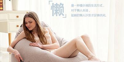 如何选择高性价比的懒人沙发