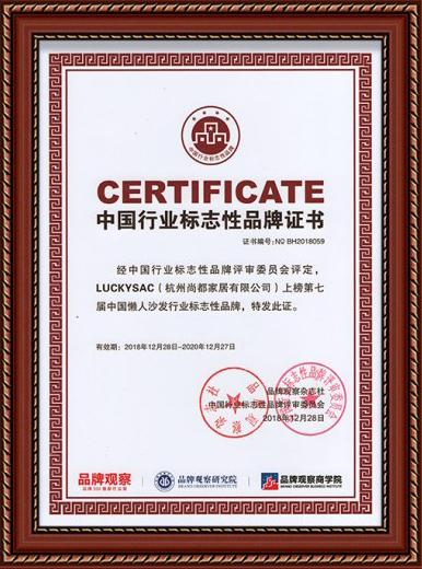 luckysac-第7届懒人沙发行业标志性品牌1