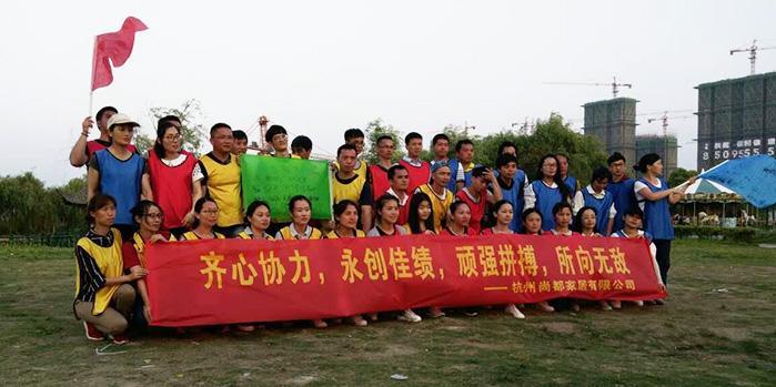 浙江豆袋懒人沙发生产厂家-杭州尚都家居团建活动
