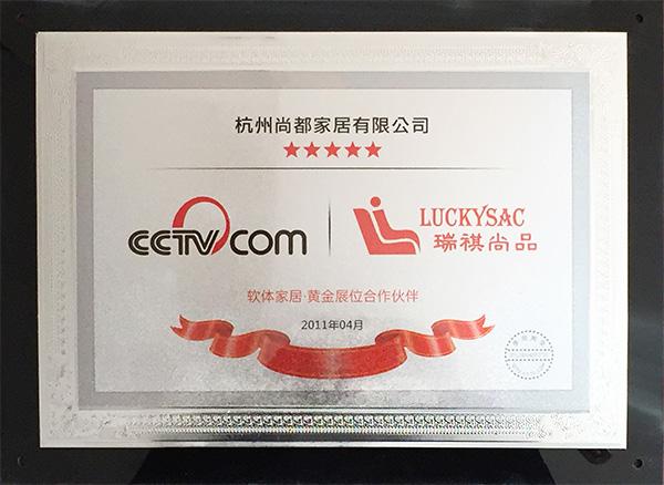 尚都家居于2011年4月荣获央视网广告软体家居黄金合作伙伴作伙伴