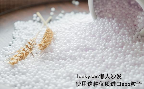 luckysac懒人沙发使用这种优质进口epp粒子