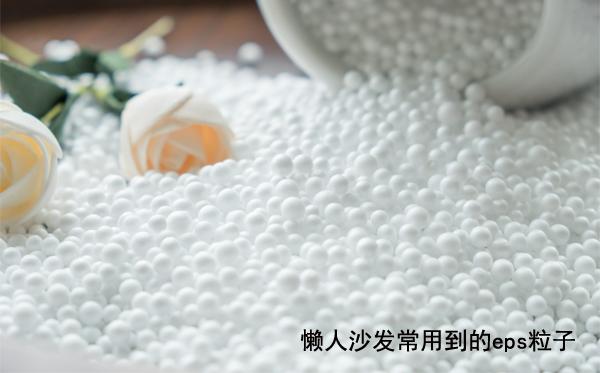 懒人沙发常用到的eps粒子