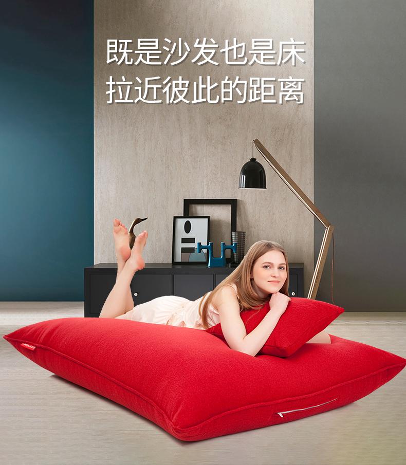 LUCKYSAC简约豆袋午休床既可当沙发用,也可以当床用。