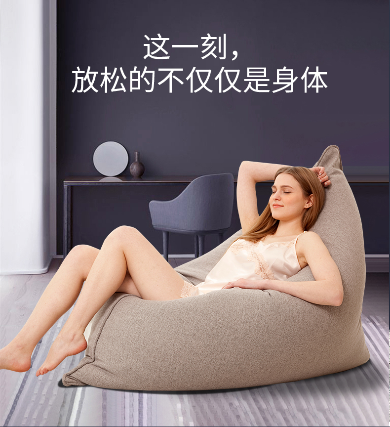LUCKYSAC简约豆袋午休床助你放松身心。