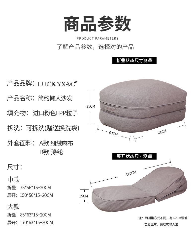 LUCKYSAC折叠沙发午休床
