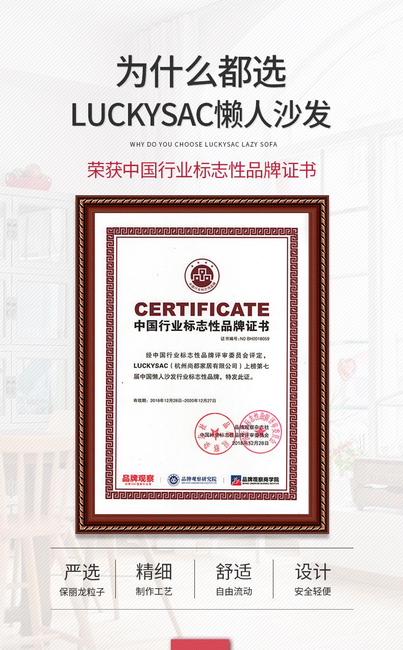 LUCKYSAC-第7届懒人沙发行业标志性品牌。