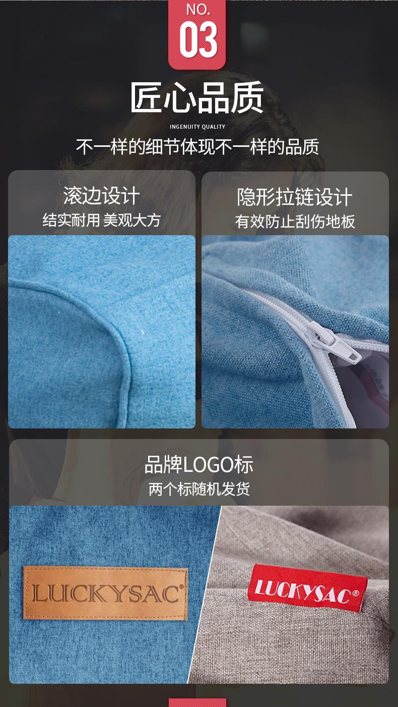 LUCKYSAC简约现代懒人沙发床-匠心品质。