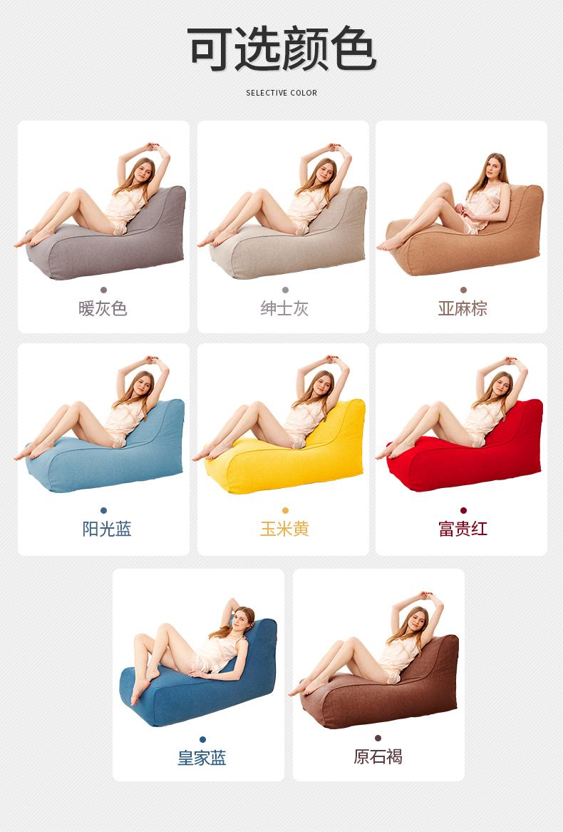 LUCKYSAC简约现代懒人沙发床多种颜色供选择
