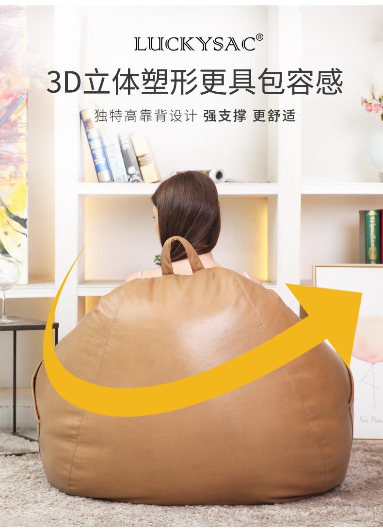 PU豆袋懒人沙发,LUCKYSAC居家懒人沙发3D立体塑型