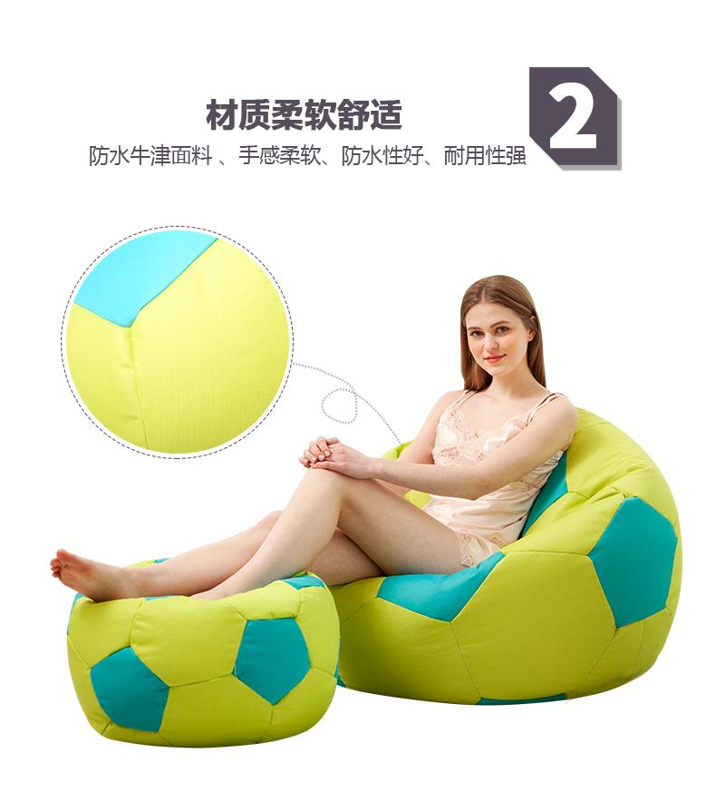 LUCKYSAC足球懒人沙发材质柔软舒适