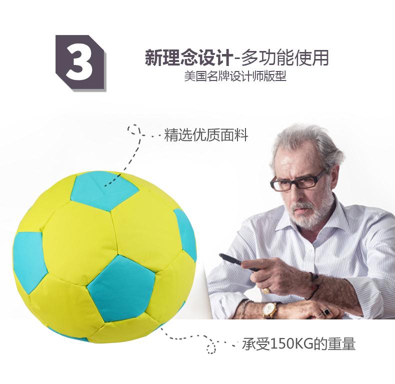 LUCKYSAC足球懒人沙发精选优质面料
