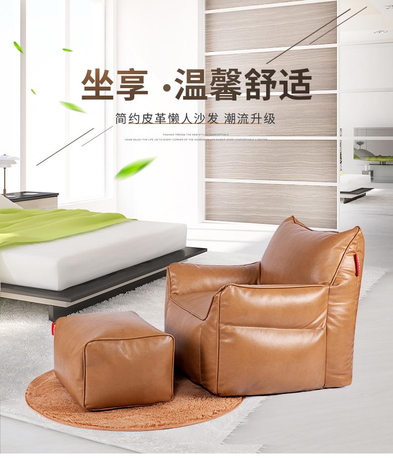 PU皮方型懒人沙发,休闲懒人沙发坐享温馨舒适