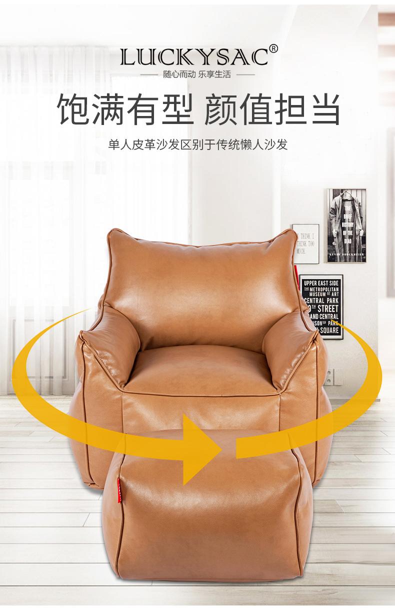 PU皮方型懒人沙发,LUCKYSAC休闲懒人沙发饱满有型