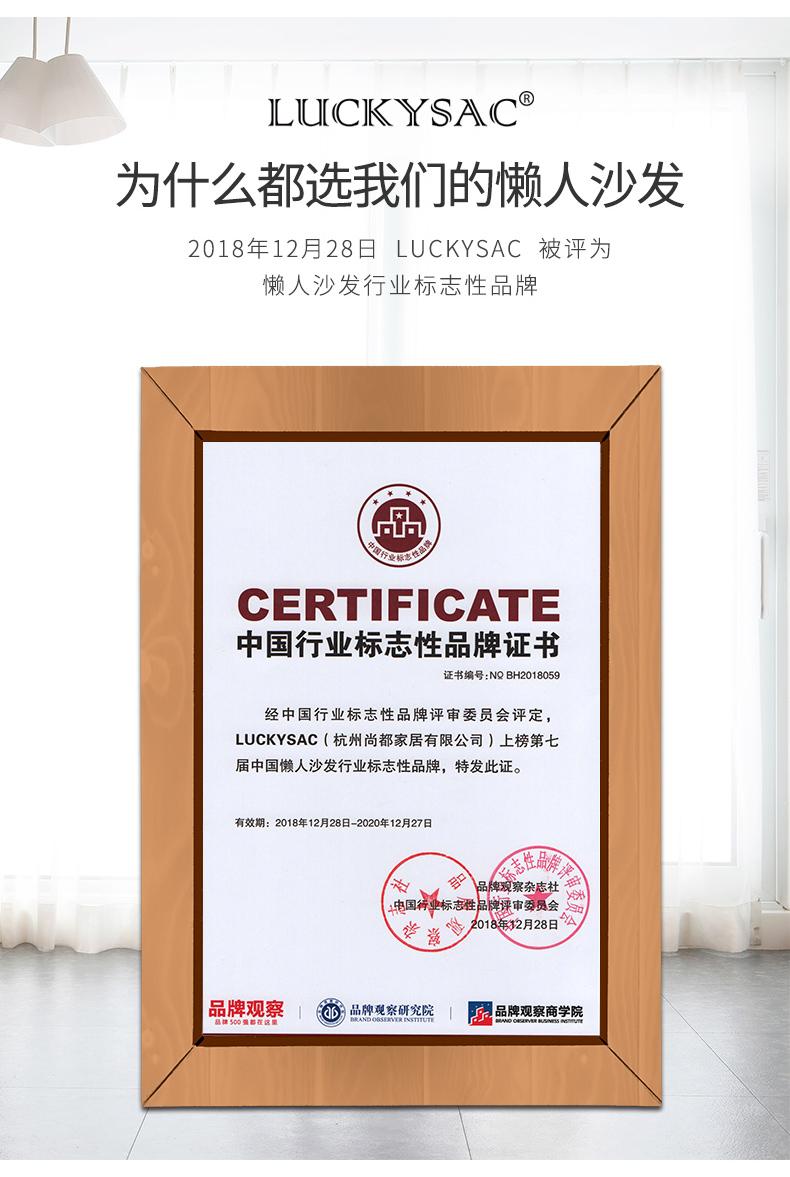 LUCKYSAC-第7届懒人沙发行业标志性品牌