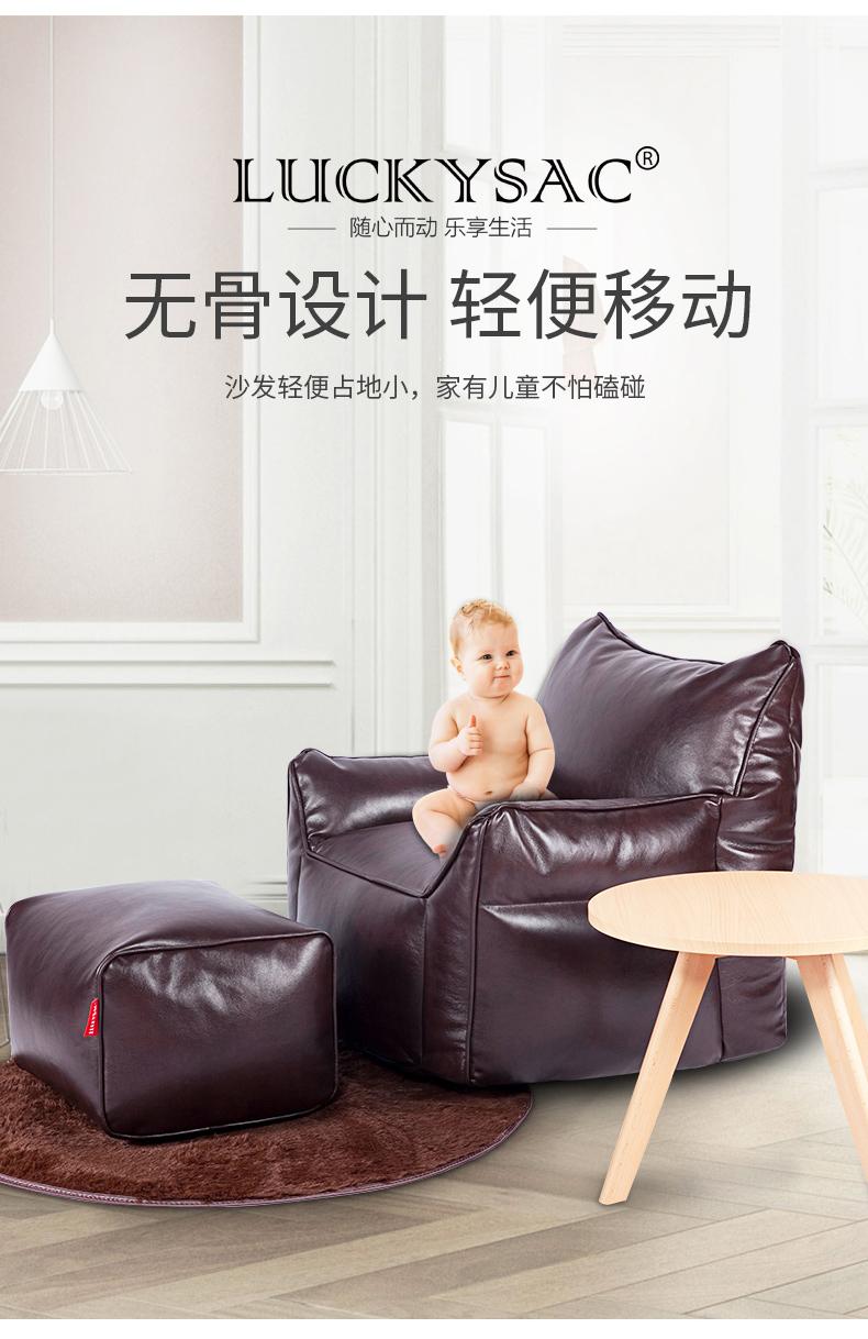 PU皮方型懒人沙发,LUCKYSAC休闲懒人沙发无骨设计,轻便。