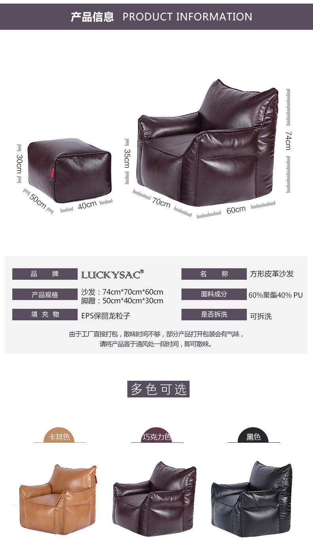 PU皮方型懒人沙发,LUCKYSAC休闲懒人沙发