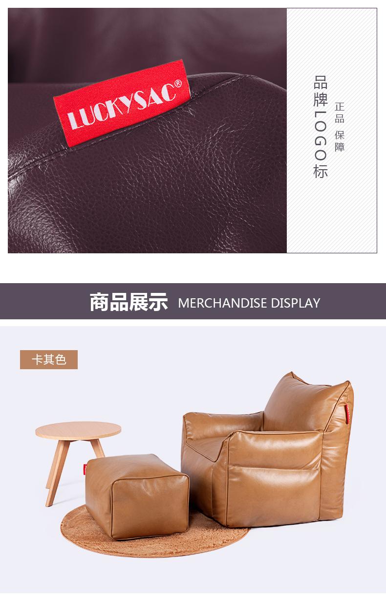 PU皮方型懒人沙发,LUCKYSAC休闲懒人沙发LOGO标识