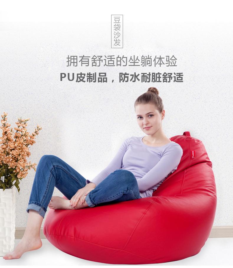 luckysac单人PU懒人沙发拥有舒适的坐躺体验。