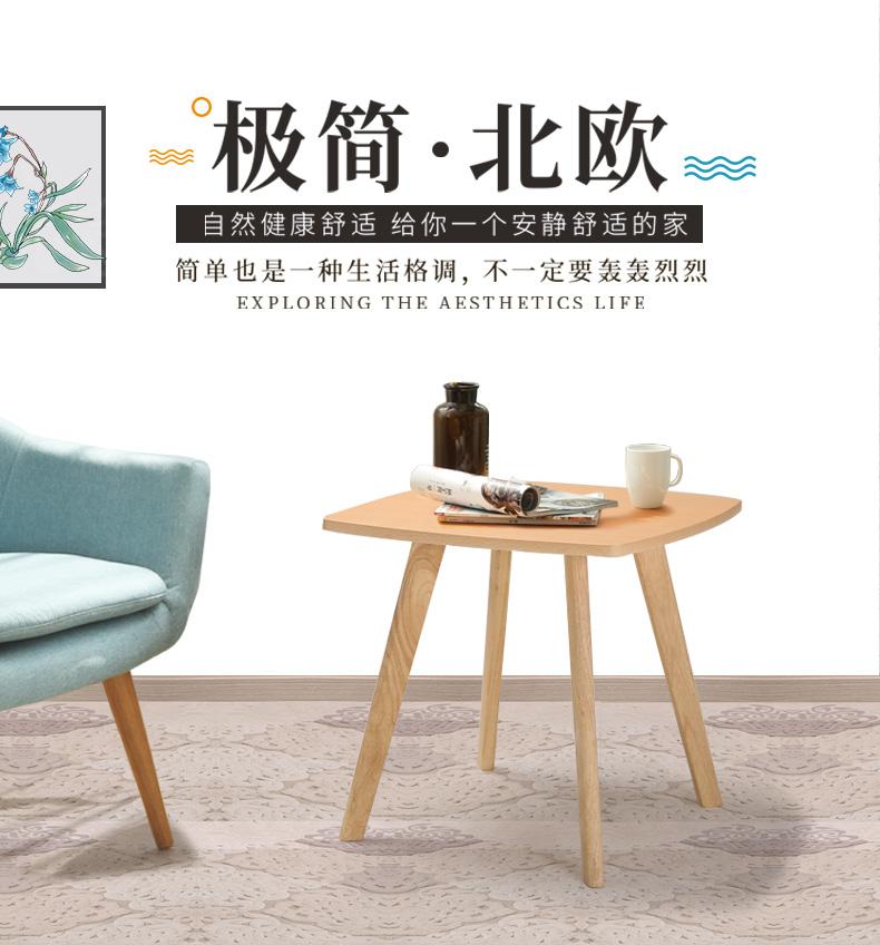北欧风沙发边角几,休闲家具实木小桌子极简北欧风格