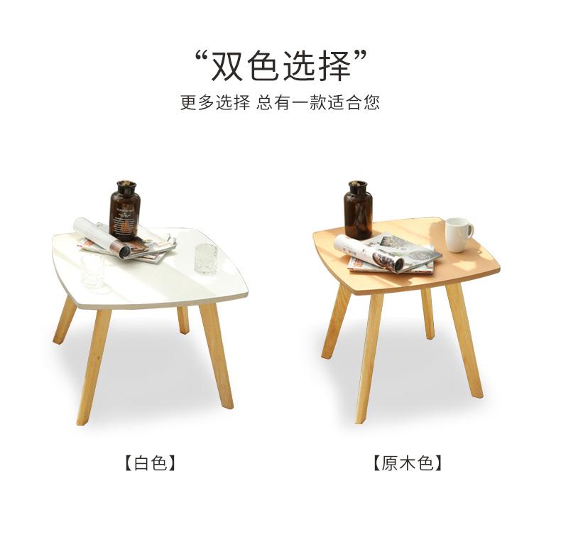北欧风沙发边角几,休闲家具实木小桌子双色供你选择。