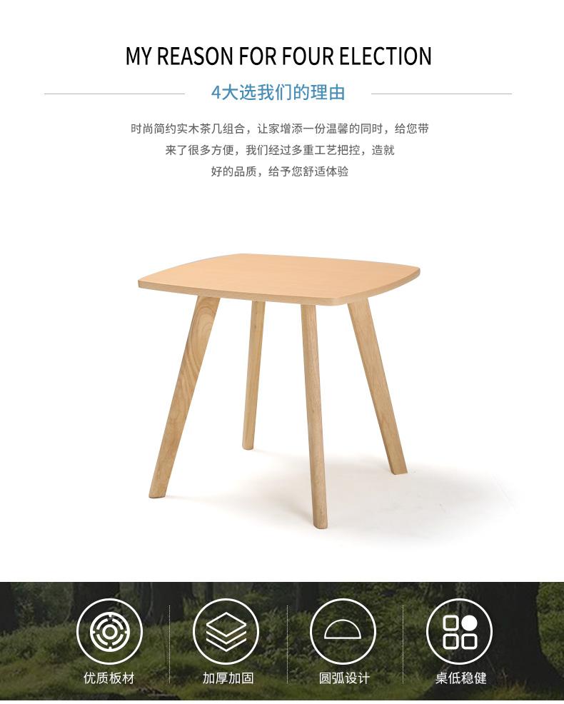 北欧风沙发边角几,休闲家具实木小桌子选择LUCKYSACk品牌,一定没有错。