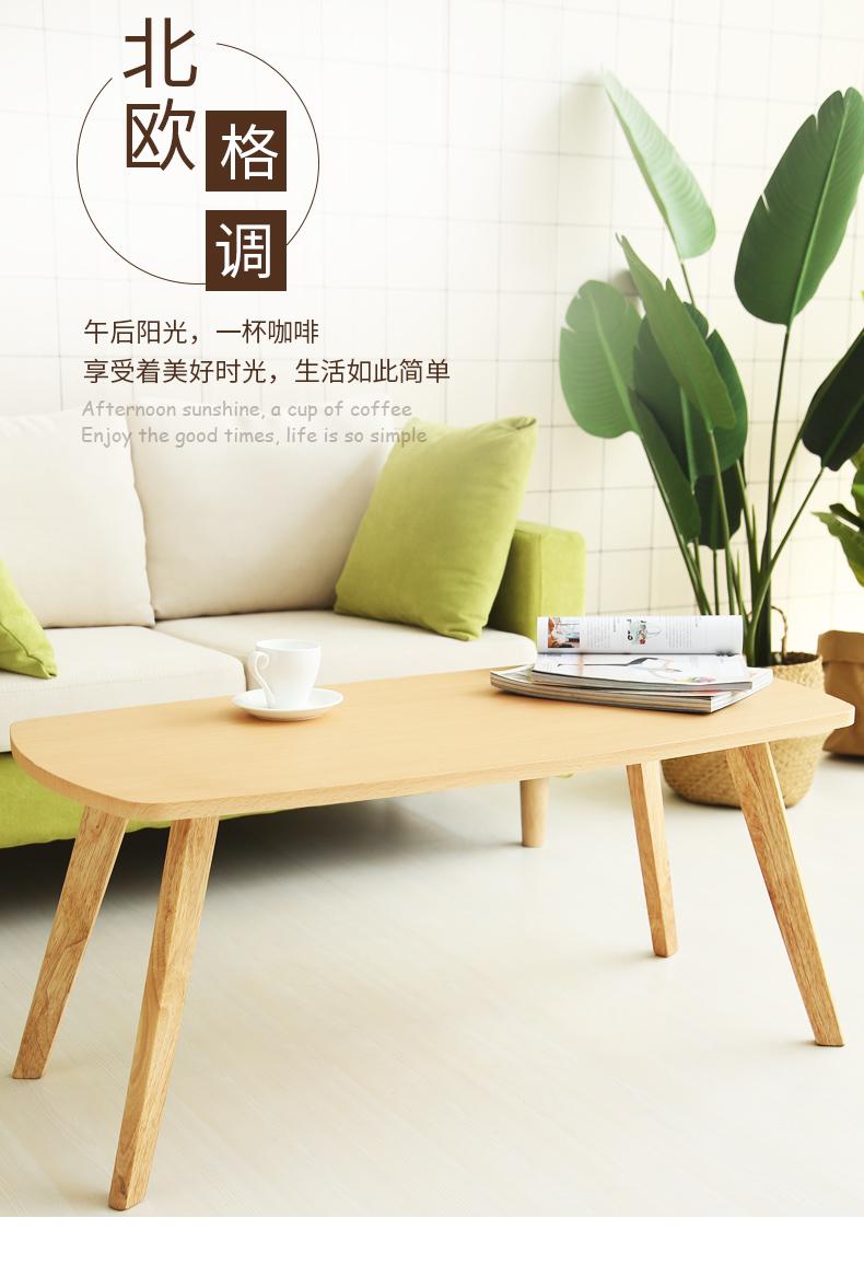 实木长方形小茶几,现代休闲实木家具-尚都家居厂家供应
