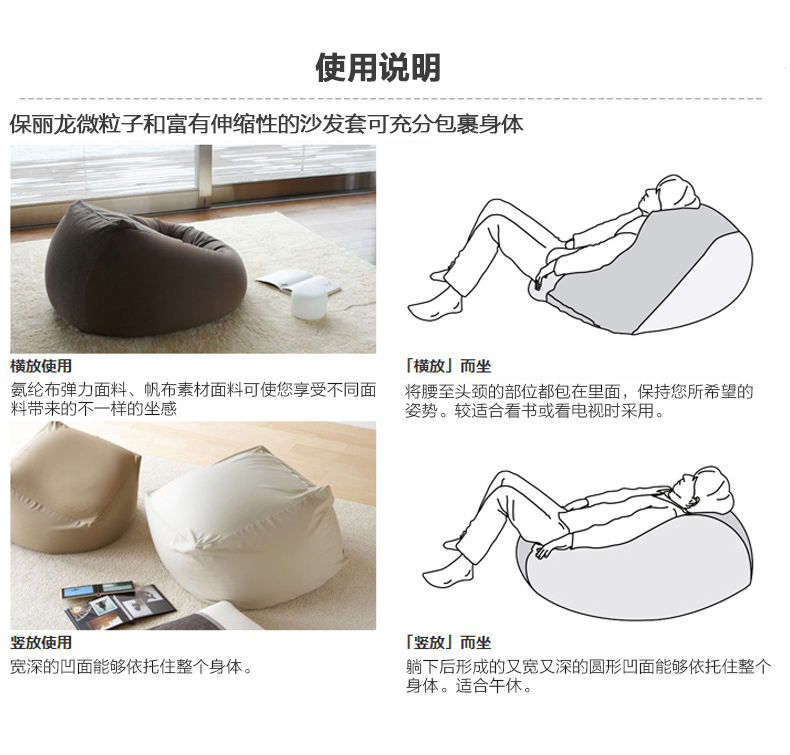 无印款豆袋沙发使用