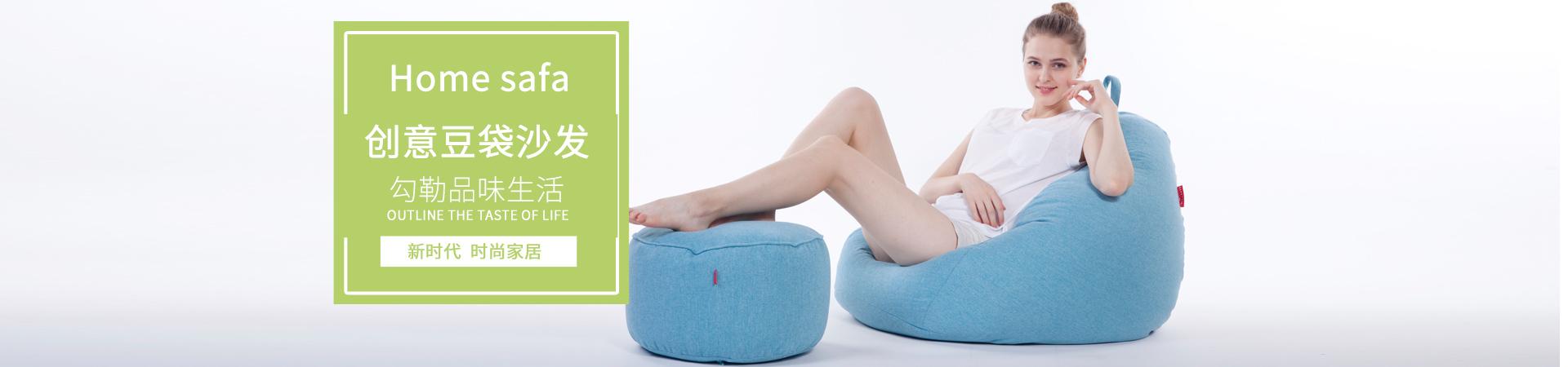 LUCKYSAC创意豆袋沙发勾勒品味生活