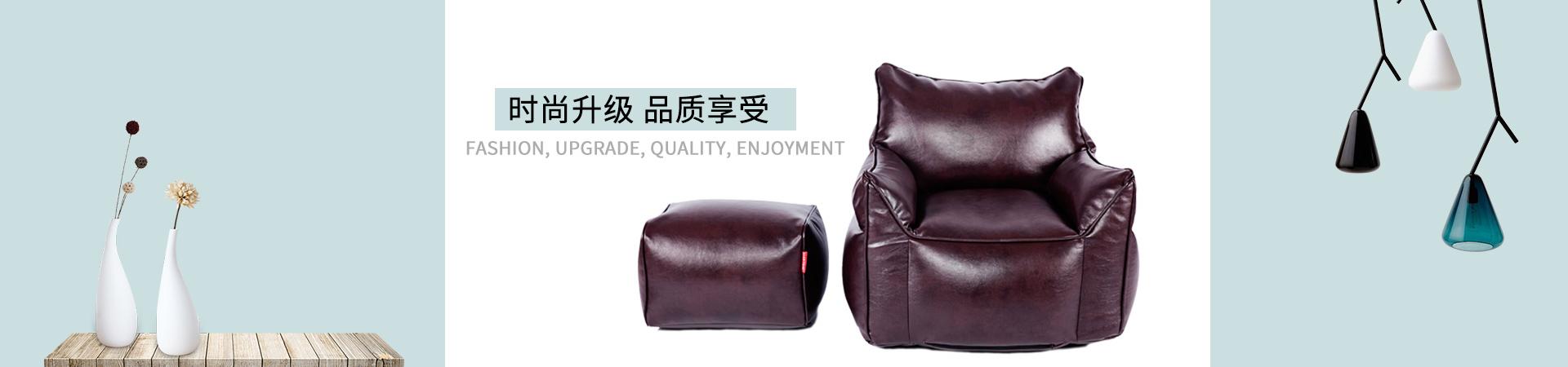 LUCKYSAC创意懒人沙发时尚升级品质生活