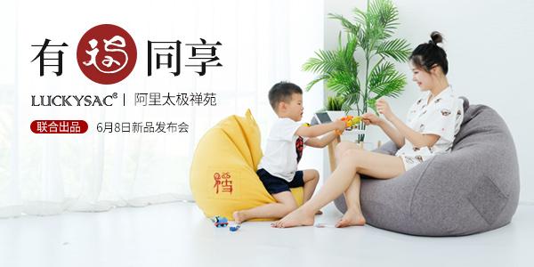 6月8号 且看懒人沙发厂家尚都家居阿里太极禅苑新品发布