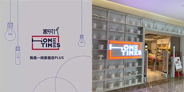 阿里旗下家时代选择杭州尚都家居,携手共创家居新零售未来