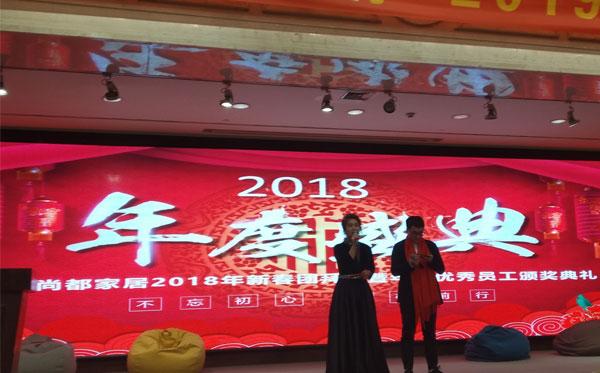 2018年年底盛典开始,休闲家具厂的两位主持人致开幕词。